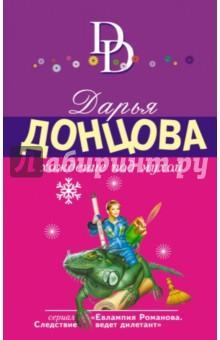 Купить Дарья Донцова: Хождение под мухой ISBN: 978-5-699-81130-4