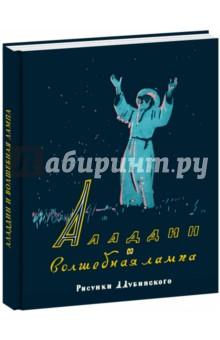 Купить Аладдин и волшебная лампа. Арабская сказка ISBN: 978-5-4335-0257-4