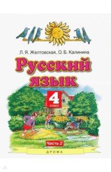 Русский язык. 4 класс. Учебник. В 2 частях. Часть 2. ФГОС - Желтовская, Калинина