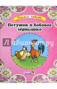 Петушок и бобовое зёрнышко ISBN: 978-985-574-331-7  - купить со скидкой