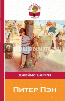 Питер Пэн - Джеймс Барри
