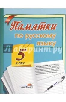 Русский язык. 5 класс. Памятки