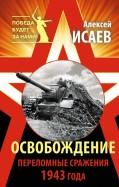 Алексей Исаев: Освобождение. Переломные сражения 1943 года
