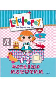 Купить Лалалупси. Веселые истории ISBN: 978-5-378-23905-4