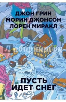 Пусть идет снег - Грин, Миракл, Джонсон