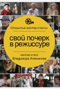 Владимир Алеников: Свой почерк в режиссуре