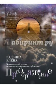 Купить Елена Радзина: Преображение ISBN: 978-5-600-00848-9