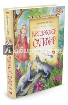 Колдовской сапфир - Антонина Дельвиг