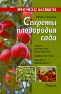Наталья Гнатовская: Секреты плодородия сада