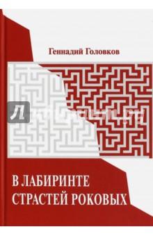 В лабиринте страстей роковых - Геннадий Головков