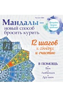 Купить Лилия Габо: Мандалы - новый способ бросить курить ISBN: 978-5-699-81779-5
