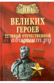 100 великих героев Великой Отечественной войны - Вячеслав Бондаренко