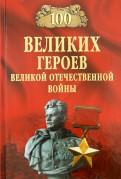 Вячеслав Бондаренко: 100 великих героев Великой Отечественной войны