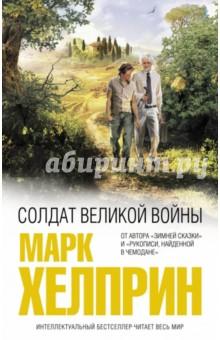 Купить Марк Хелприн: Солдат великой войны ISBN: 978-5-699-80437-5