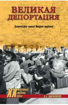 Великая депортация. Трагические итоги 2-й Мировой - Александр Широкорад