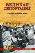 Александр Широкорад: Великая депортация. Трагические итоги 2й Мировой