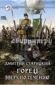 Купить Дмитрий Старицкий: Горец. Вверх по течению ISBN: 978-5-9922-2046-9