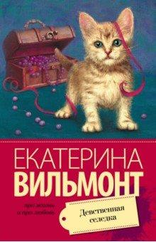 Девственная селедка - Екатерина Вильмонт