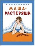 Любовь Воронкова: Маша-растеряша