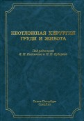 Зубарев, Трофимов, Бисенков: Неотложная хирургия груди и живота