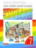 Афанасьева, Михеева, Баранова: Английский язык. 7 класс. Учебник. В 2х частях. Часть 1. ФГОС