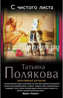 Купить Татьяна Полякова: С чистого листа ISBN: 978-5-699-81056-7