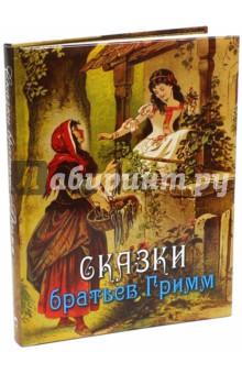 Сказки братьев Гримм - Гримм Якоб и Вильгельм