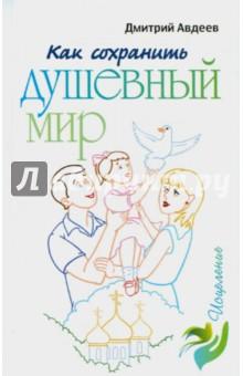 Как сохранить душевный мир - Дмитрий Авдеев