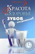 Альбина Оршанская: Красота и здоровье зубов - это реально! Рекомендации стоматолога