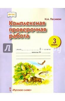 Комплексная проверочная работа. 3 класс. ФГОС - Наталья Песняева