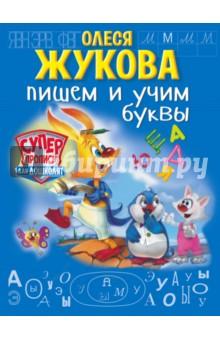 Пишем и учим буквы - Олеся Жукова