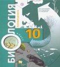 Пономарева, Корнилова, Лощилина: Биология. 10 класс. Учебник. Базовый уровень. ФГОС