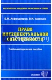 Право интелектуальной собственности - Б.М. Асфандиаров