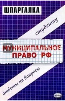 Шпаргалки по муниципальному праву Российской Федерации: Учебное пособие - Ирина Хужокова
