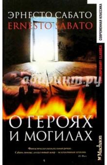 О героях и могилах: Роман