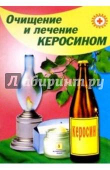 Очищение и лечение керосином