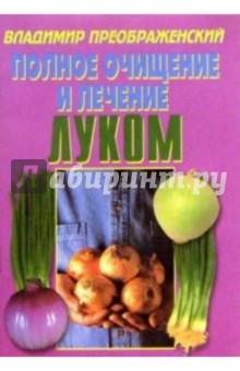 Полное очищение и лечение луком - Владимир Преображенский