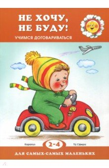 Купить Ольга Громова: Не хочу, не буду. Учимся договариваться (2-4 года)