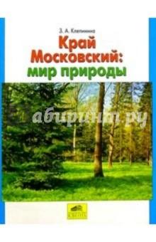 Край Московский: Мир природы: Учебное пособие для учащихся общеобразовательной школы - Зоя Клепинина