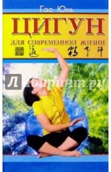 Цигун для современной жизни - Юнь Гао