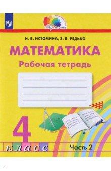 Математика. 4 класс. Рабочая тетрадь. В 2-х частях. ФГОС - Истомина, Редько