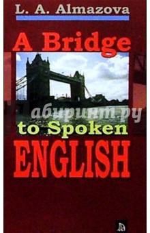 Как научиться говорить по-английски: Учебное пособие. - 4 издание, исправленное - Лидия Алмазова