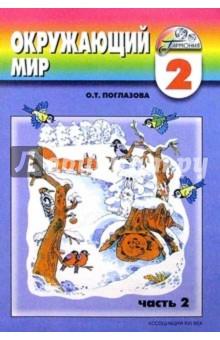 Окружающий мир: учебник-тетрадь для учащихся 2 класса. В 2 частях. Часть 2 - Ольга Поглазова