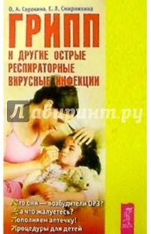 Грипп и другие острые распираторные вирусные инфекции - О.А. Сорокина