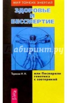 Здоровье и бессмертие, или Поспорили генетика с эзотерикой - Иван Тересов