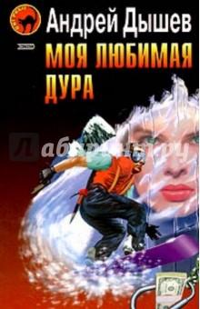 Моя любимая дура - Андрей Дышев