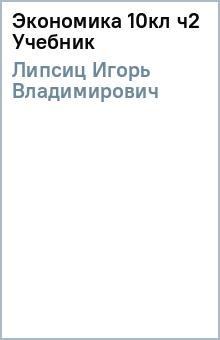 Экономика 10кл ч2 Учебник - Игорь Липсиц