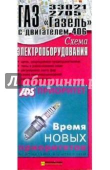 Схема электрооборудования ГАЗ-33021 Газель с двигателем 406 (складная)