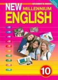 Гроза, Дворецкая, Казырбаева: Английский язык. Английский язык нового тысячелетия. 10 класс. Учебник