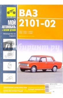 Инструкция по эксплуатации Автомобиля Ваз 2101